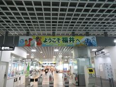 帰りも福鉄に乗るので、JRの福井駅ものぞいてみます。