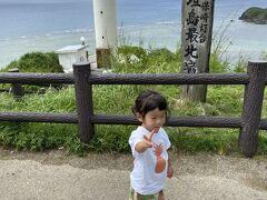 お次は北に走りまくって、石垣島の最北端! 平久保崎灯台に来ました!