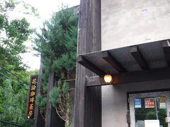 さて、札幌まで戻って来ました。 中山峠を走って1時間半位。 藻岩山にある 「花論珈琲茶房」 にやってきました。