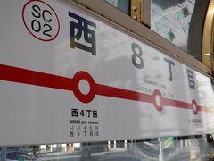 8月6日 Tマークシティホテル札幌大通りから 徒歩3分。 「西8丁目」駅から市電に乗り 「西線16条」駅で、車に乗り換え サッポロファクトリーに向かいます。 調度 オリンピック東京2020 の競歩やマラソンのため 大通近辺は交通規制が掛かっているので それもあり、 西線16条駅の格安駐車場に車を置いておいて 正解でした。
