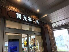 横浜までの所要時間は約2時間ですが、自宅のある茨城県から、千葉、埼玉、東京、神奈川と5つの県や都をまたいでの移動になります。 コロナ禍で県をまたいでの移動は控えるように言われていますが・・・  待ち合わせ場所は横浜桜木町です。 まずは観光案内所に入ってみました。 ロープウェイ(YOKOHAMA AIR CABIN)や水陸両用車(スカイダック)の割引券などを頂こうと思ったのですが、残念ながら両方ともありませんでした。  観光地のパンフレットはたくさんあり、スタッフの方々も親切でいろいろと教えて下さいました。