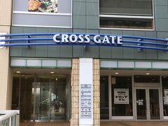 ホテルのフロントははCROSS GATE(クロスゲート)という商業施設ビルの5階にあります。  クロスゲート内にはホテル以外にも、中華料理の有名店「東天紅」や、居酒屋さん、モスプレミアムなどのファストフードのお店、そして1階にはセブンイレブンもありました。  ただコロナ禍で酒類の提供禁止の影響だと思いますが、営業時間の短縮などのお店もあるようで、利用する場合には営業時間の再確認が必要だと思います。