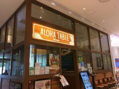 荷物をホテルに預けてから、孫たちとのランチは桜木町駅前の「コレットマーレ」1階の「アロハテーブル」というハワイ料理?のお店に行きました。  娘一家は以前にも利用した事があるそうで、幼児連れでも入りやすいお店で良かったです。