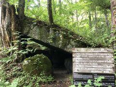 こちらは石ヶ戸。  「ケ戸」とはこの地方の方言で「小屋」の意味で、「石ケ戸」とは石でできた小屋、いわゆる岩屋を意味しており、このように大きな岩の一方がカツラの巨木によって支えられて岩小屋のように見える!