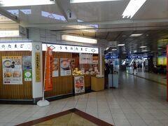 わざわざ京急の駅まで行って、わざわざJR九州「うちのたまご」の親子丼をテイクアウトしました。  我が子がお気に入りのメニューなので、すっかり羽田ランチの定番です。