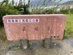 錦江湾国立公園内に長崎鼻はある。ここが薩摩半島最南端となる