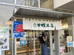 近くに田中屋本店があったので、寄ってみる。 ちまきは日持ちしないので帰りに買って帰るとして、 みたらし団子やら大福やらGET。あれもこれも食べたくなるね。