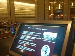 帝国ホテルは、伝説の経済人渋澤栄一氏が初代会長として経営に参画していました。ロビー横の特設展示スペースに渋澤栄一氏に関係する各種の資料が期間限定の企画展として展示されていました。