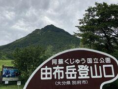 旅館に別れを告げ、やまなみハイウェイで別府へ。途中の由布岳登山口に立ち寄り。