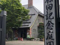 朝食がまだ残っててお腹もそれほど空いてへんから、アップルパイ食べに藤田記念庭園さん内のコーヒーハウスに立ち寄り(^_^)