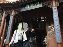 翌日はまず中華庭園にやってきました。