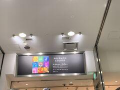 「松屋銀座」にやってきました。4つのアクティビティと1つのインスタレーションをポケモンと楽しむ体験型企画だそうです。