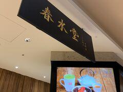 意外と身体を動かすイベントだったので疲れました(^◇^;) 休憩しようと「春水堂銀座店」へやってきました。