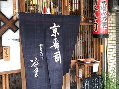 お盆の墓参りに京都祇園にやって来ました。 まずは八坂神社の石段下のいづ重で腹ごしらえです。