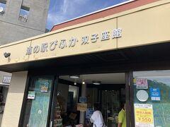 さて、松山湿原を後にし、あとは、稚内市内までひたすらドライブするのみです。 ただ、まともに昼ご飯を食べていなかったので、「道の駅びふか」に立ち寄り、遅い昼食とします。