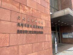 無事到着!! 広島の原爆資料館には何度か訪れたことはありましたが、初の長崎原爆資料館。 閉館時間ぎりぎりまで見学しました。