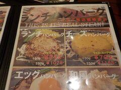 仕方がなく、お昼時間が長い、千曲市の俺のステーキジョーで食べました。