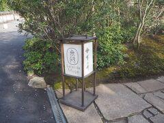 お目当てのお店は京都の老舗料亭「菊乃井」さんが手掛ける「無碍山房 Salon de Muge」  こちらの抹茶のパフェが食べたかったのですが...。 ラストオーダーの時間までまだ30分近くあったのに、もう閉店になっていました(T_T) 並んでいる人はいたので、その人たちで打ち切りという事のようです。  後からHPをよく見ると、「お待ちのお客様のご人数により、お受付を早めて終了させていただく場合がございます」と、ちゃんと書かれておりました(-_-メ)  ★無碍山房 Salon de Muge https://kikunoi.jp/kikunoiweb/Muge/index