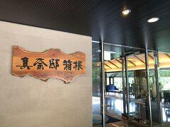 箱根登山バスの蛇骨野バス停から直ぐというロケーション。 ここ真奈邸箱根に2泊します。 チェックインが始まる3時に到着。