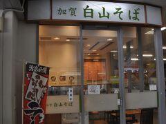 加賀白山そば 小松店