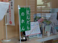 徒歩30秒、亀の井バスセンターにてフリーパス2日券(1,600円/人)を購入しました。  飲んだらのれん 歌もあるみたい https://www.pref.oita.jp/site/keisatu/nondaranoren.html