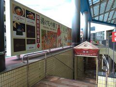 別府駅まで歩きます。徒歩7-8分。 トキハ(地元デパート)の横に足湯がありました。