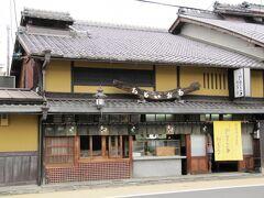 バス停前に在る昔ながらの銘菓「葵餅の神馬堂」です、  葵餅は一般的にはやきもちと呼ばれ、創業以来ずっとこれだけで市民に親しまれてきた味だから凄い。