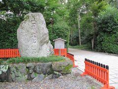#4のバスで新葵橋バス停下車し、「下鴨神社」の表参道にやって来ました、  世界文化遺産の石碑が誇らしく立っています。