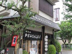 みたらし団子の本家本元がこの下鴨神社の茶店だった「加茂みたらし茶屋」で休憩します、 創業は大正11年なので意外にも新しい茶店です。  *詳細はクチコミでお願いします