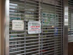 駅前の観光案内所は閉まっていた。