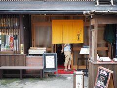 お腹減りましたね。  石清水八幡宮駅に戻ってやけにきれいになっている朝日屋さんに入ろうかと思っものの、気が乗らず枚方市へ移動することに。
