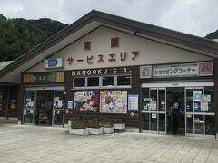 さて、かつおのタタキも作ったので、いよいよ高知とはお別れ。 フォレストアドベンチャーを求めて徳島県に向かいます。