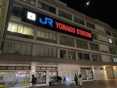 米子駅の駅舎はかなり古く見えました