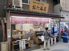 餅・饅頭が旨い「おた福屋」は唯一の和菓子屋です、  価格も庶民的で普通に何個でも買っていただけるのでお薦めです。  *詳細はクチコミでお願いします