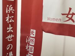 スーパーホテル浜松 浜松出世の湯