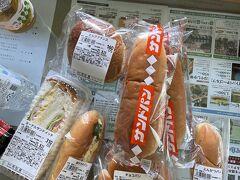 朝晩はバイキングなので昼は軽めにパン。ご当地パンを求めて買いに行きました。懐かしいパンで満足。