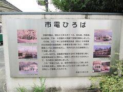 平成26年にオープンした「市電ひろば」に来ました、  名の如く旧京都市電の歴史と当時の写真で紹介されていますが、とても懐かしいです。  *詳細はクチコミでお願いします