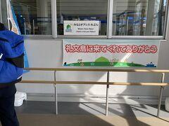 礼文島の香深フェリーターミナルに、ほぼ定刻8:25に到着。