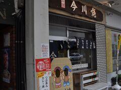 今川焼の店、72周年