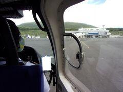 八丈島空港に到着です。