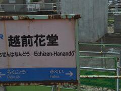 越前花堂駅停車、現在はこの駅が起点です。  越美北線の越前花堂駅が先にできたことから、当初、南福井駅が起点となっていたみたいです。