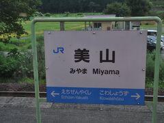 美山駅停車、この先、足羽川とは離れます。