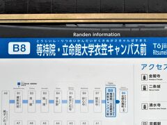 めっちゃlongな駅名キタ━(゚∀゚)━!