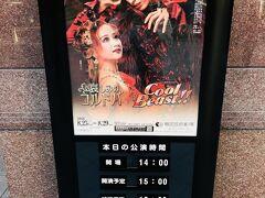 15:00  お芝居『哀しみのコルドバ』は5回目の再演、ショー『Cool Beast!!』はこの間まで大劇場公演として上演されていて、退団者への餞だったシーンが一部変更になっています。  お席は梅芸ネット抽選でGETした1階21列下手寄り(S席8300円)。   お芝居を観た感想は・・・  れいちゃんは喉が開くようになったのか、歌の低音が今までより出ていて、息継ぎなども含めてラクに歌えるようになったのかな?と感じました。  トップ娘役の星風さんはこの間まで宙組でもトップ娘役だったので歌もお芝居も安定しているし、2番手格の永久輝せあ(とわき せあ)さんのお髭のイケオジもステキだったし、3番手格の聖乃あすか(せいの あすか)さんの歌も上手くなっていたし、で大満足!!