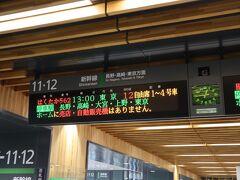 長野駅まで行きます。 駅構内にほとんど人影なく。