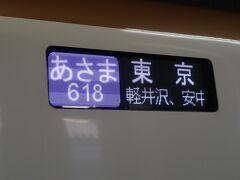 長野駅であさまに乗り換えです。既に隣のホームに到着しているので乗りこみます。