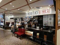 仙台駅ビルにあるこちらの店にします。