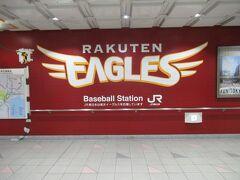 仙台駅から仙石線に乗って今回の旅の目的地へ。