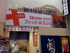 宿は駅前の商店街にあるカプセルホテルにしました。