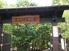 定山渓源泉公園。